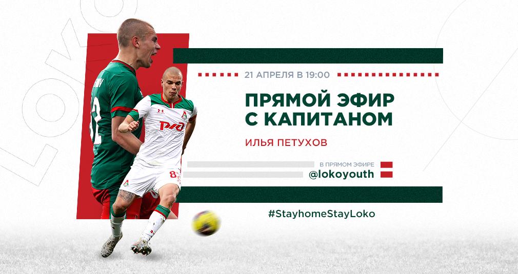 Онлайн-интервью с капитаном «Локо U19»