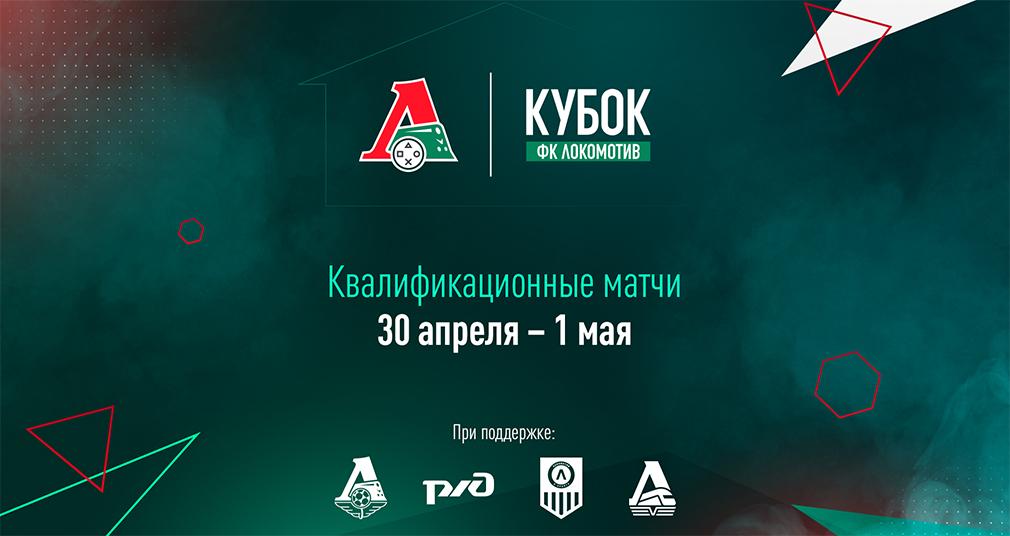 Началась квалификация Кубка «Локомотива»