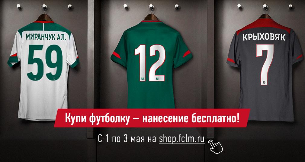 Акция на shop.fclm.ru