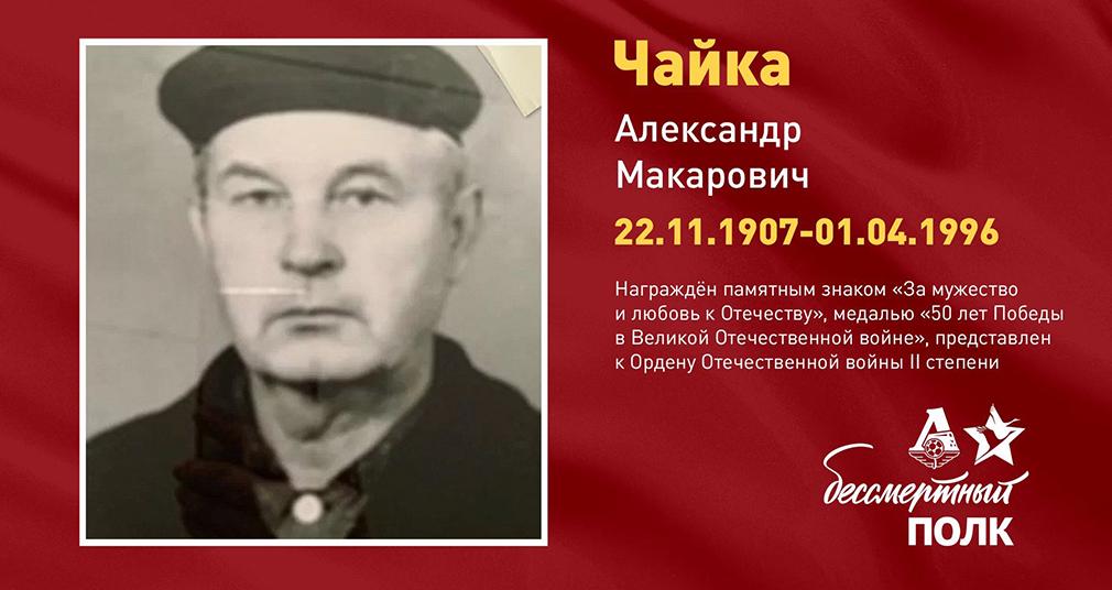 Прадед Миранчуков оборонял Севастополь и Сталинград