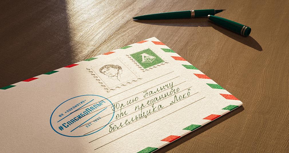 Напиши письмо Палычу!