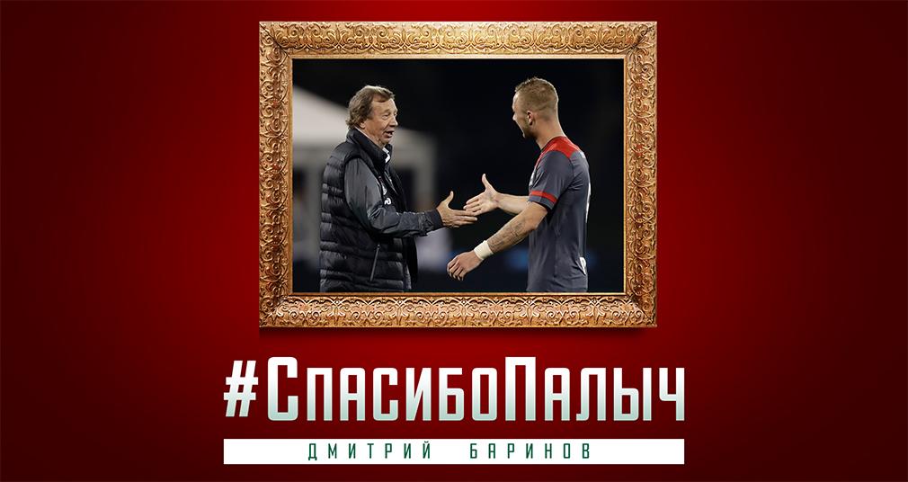 Баринов: Юрий Палыч, спасибо за всё!