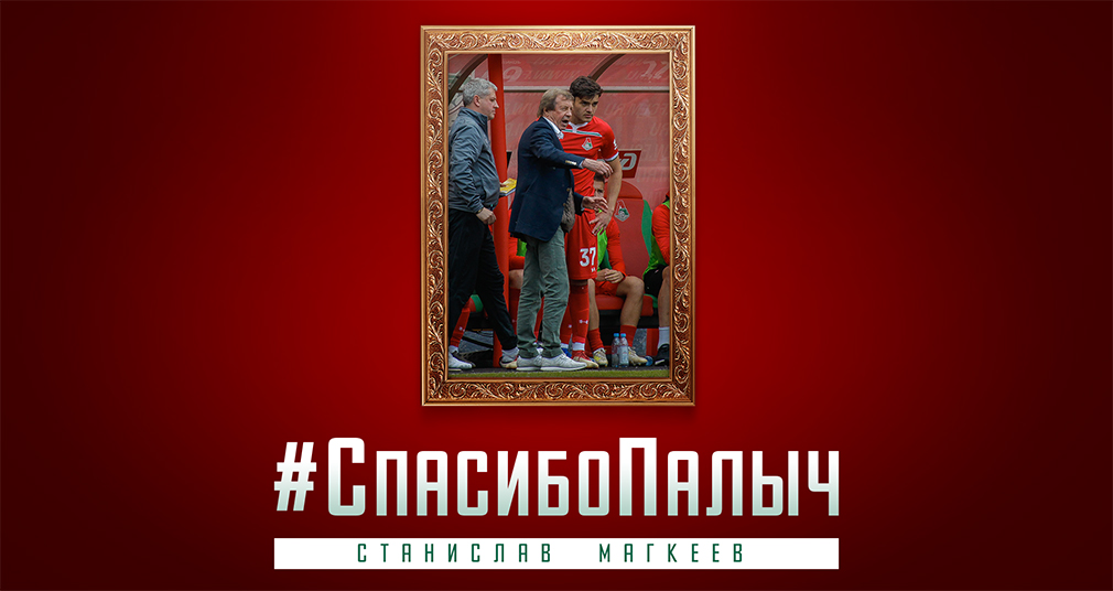 Магкеев: Юрий Палыч – тренер с большой буквы