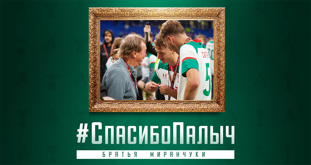 Миранчуки: Юрий Палыч умеет найти подход к игрокам