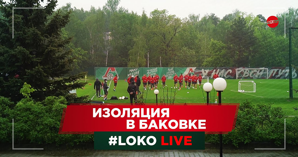 LOKO LIVE // Изоляция в Баковке // Долгожданный сбор // Новые челленджи