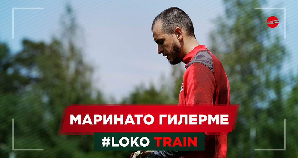 LOKO TRAIN // Маринато Гилерме