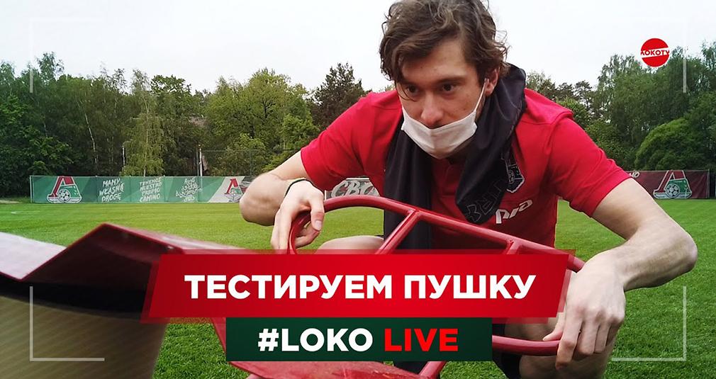 LOKO LIVE // Тестируем пушку // Миранчук // Саба