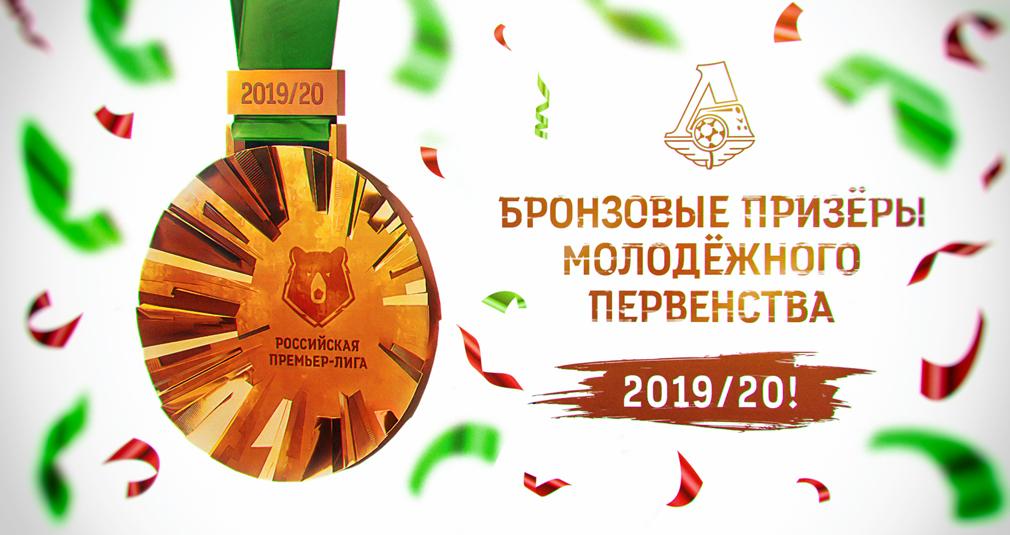 «Локо» U19 выиграл бронзу молодежного первенства