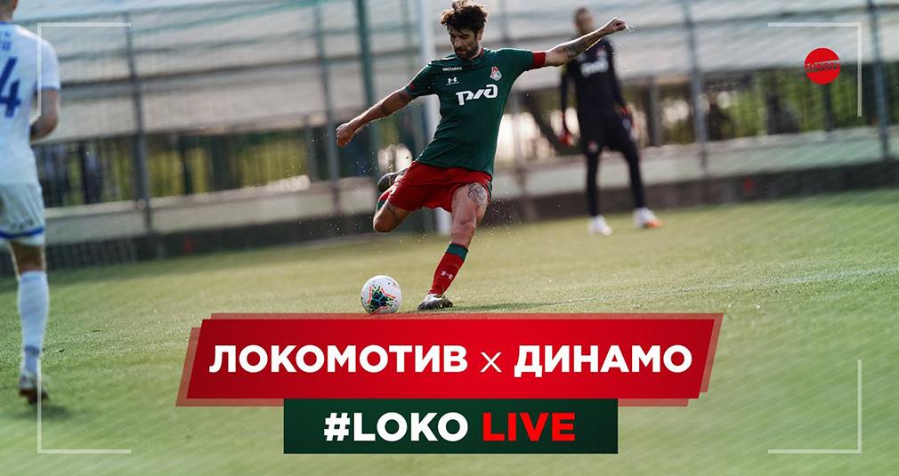 LOKO LIVE // Матч с «Динамо» // Ведран Чорлука