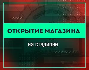 Магазин на «РЖД Арене» открыт