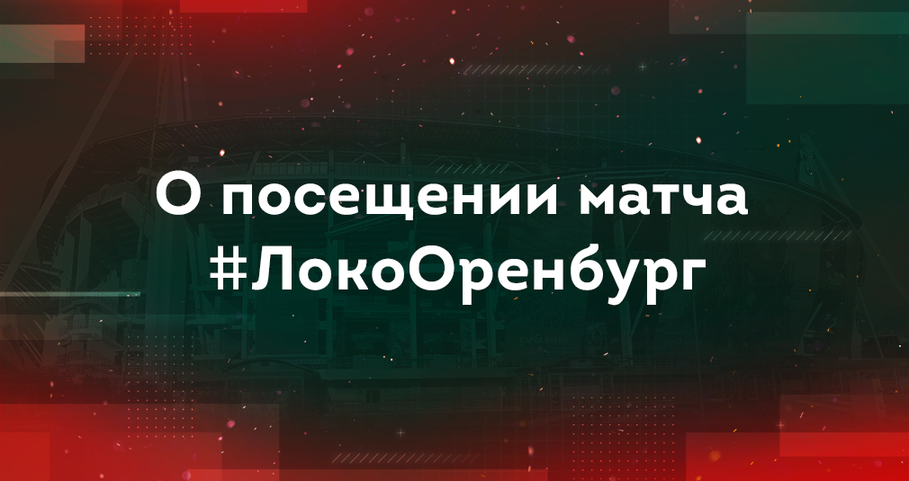 О посещении матча «Локомотив» - «Оренбург»