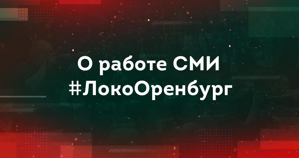 Правила аккредитации на матч с «Оренбургом»