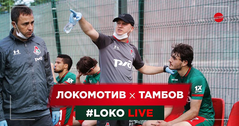 LOKO LIVE. Матч с «Тамбовом», Николич, Рыбчинский