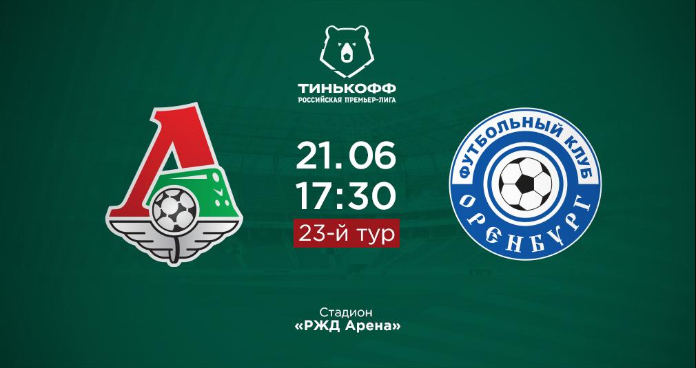 Стадион на матче с «Оренбургом»