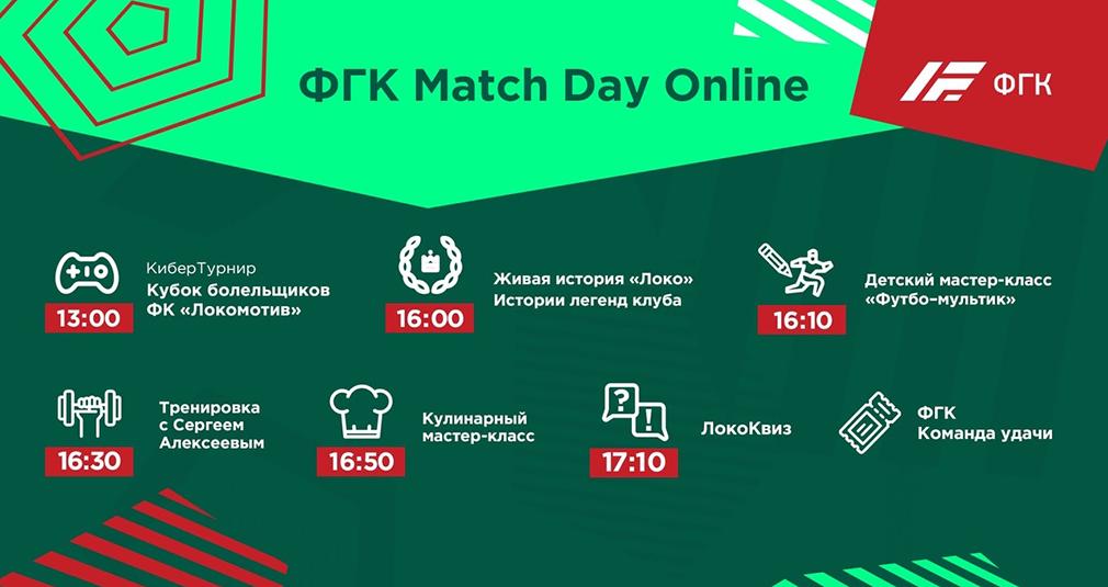 ФГК Match Day Online