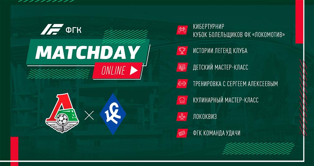 ФГК Match Day Online перед игрой с «Крыльями»