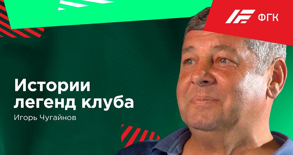 LOKO STORY // Игорь Чугайнов // ФГК Match Day Online