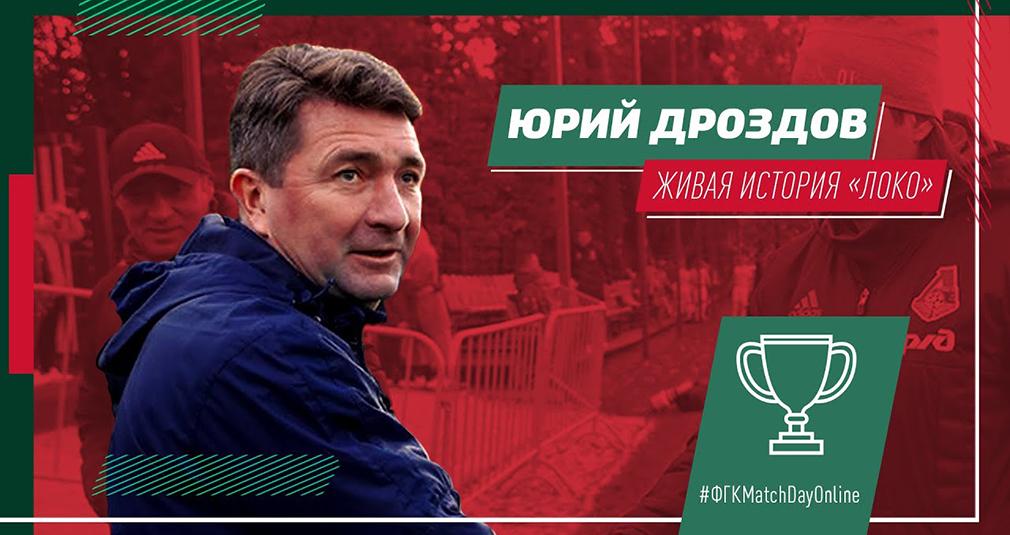 ФГК Match Day Online // ЛокоКрылья // Юрий Дроздов