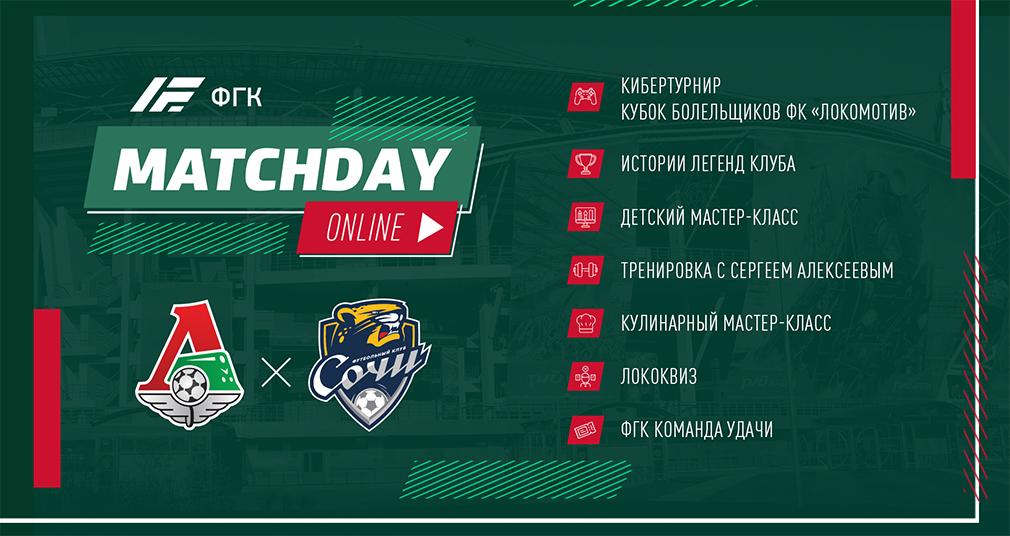 ФГК Match Day Online перед игрой с «Сочи»