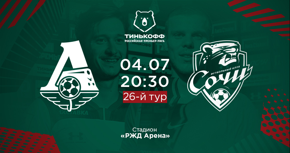 «Локомотив» - «Сочи». Главное о матче