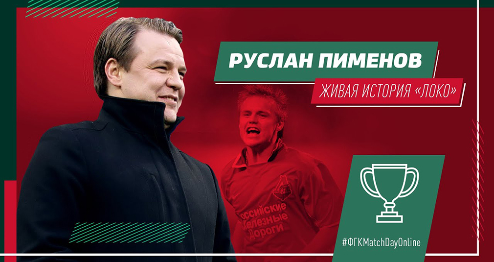 ЛокоСочи // ФКГ Match Day Online // Руслан Пименов