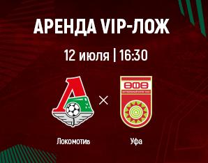 VIP-ложи на матч с «Уфой»