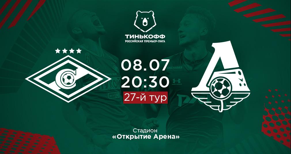 «Спартак» - «Локомотив». Главное о матче