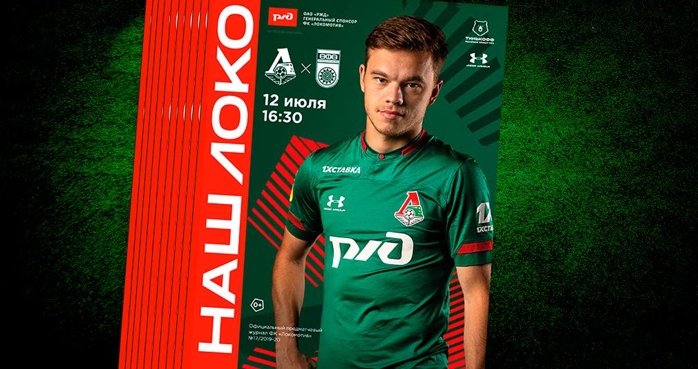 Дмитрий Рыбчинский: Играть за «Локомотив» - моя главная победа