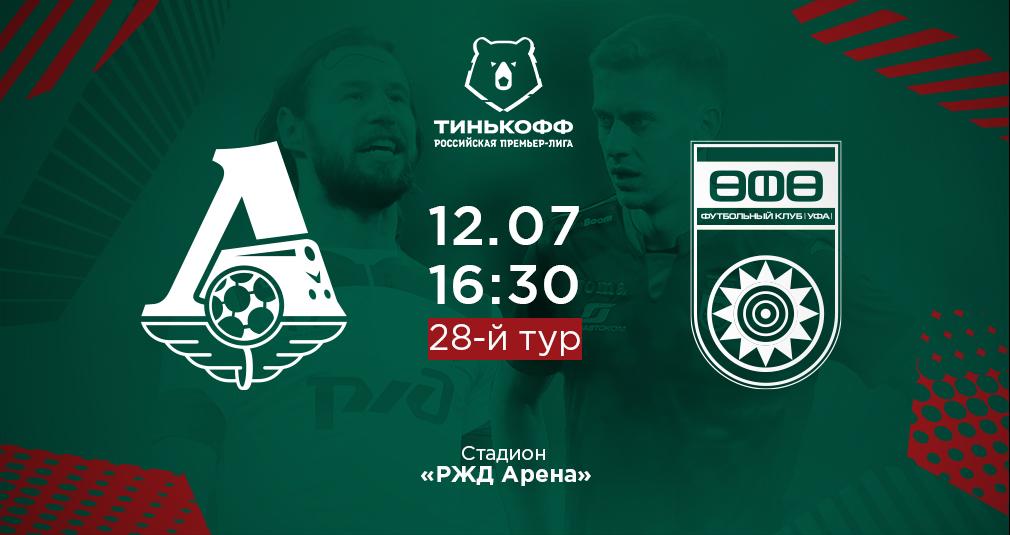 «Локомотив» - «Уфа». Главное о матче