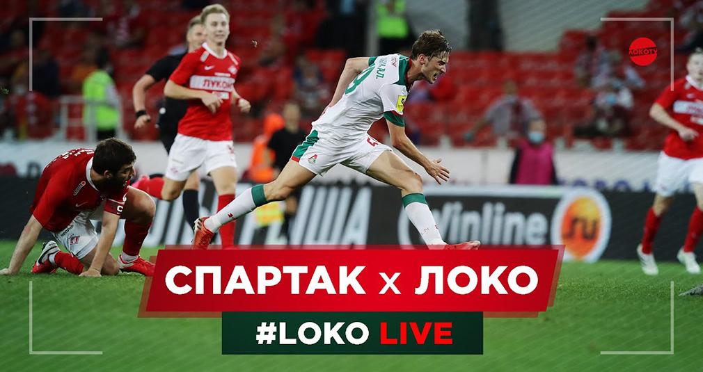 LOKO LIVE. «Спартак» - «Локо». Дерби под сильным дождём