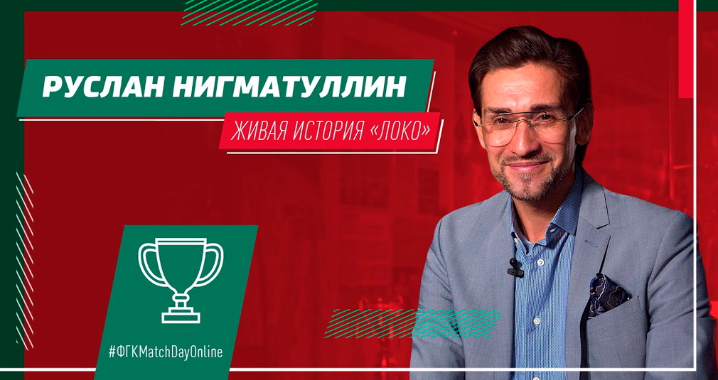 ЛокоУфа // ФГК Match Day Online // Руслан Нигматуллин