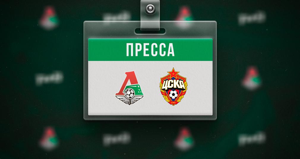 Правила аккредитации на матч с ЦСКА