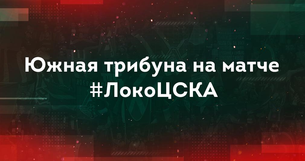 Южная трибуна на матче с ЦСКА