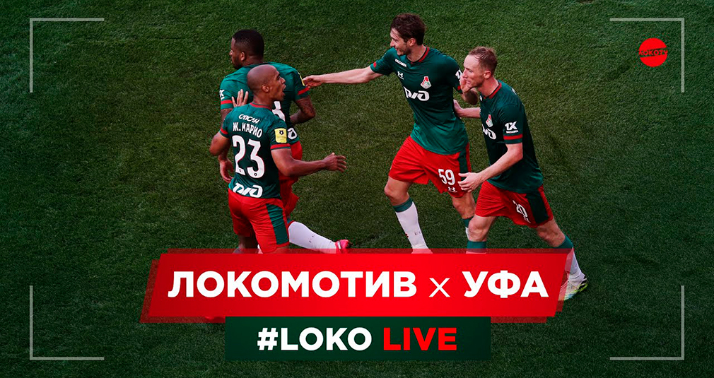 LOKO LIVE. Матч с «Уфой». Возвращение Фарфана