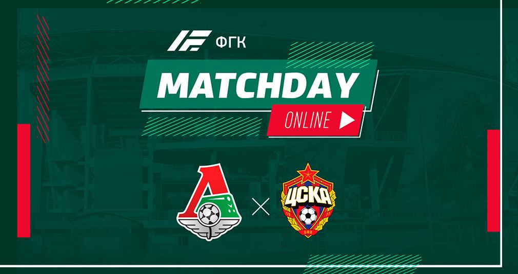 ФГК Match Day Online перед ЦСКА