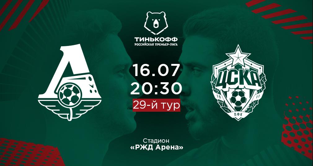 «Локомотив» - ЦСКА. Главное о матче