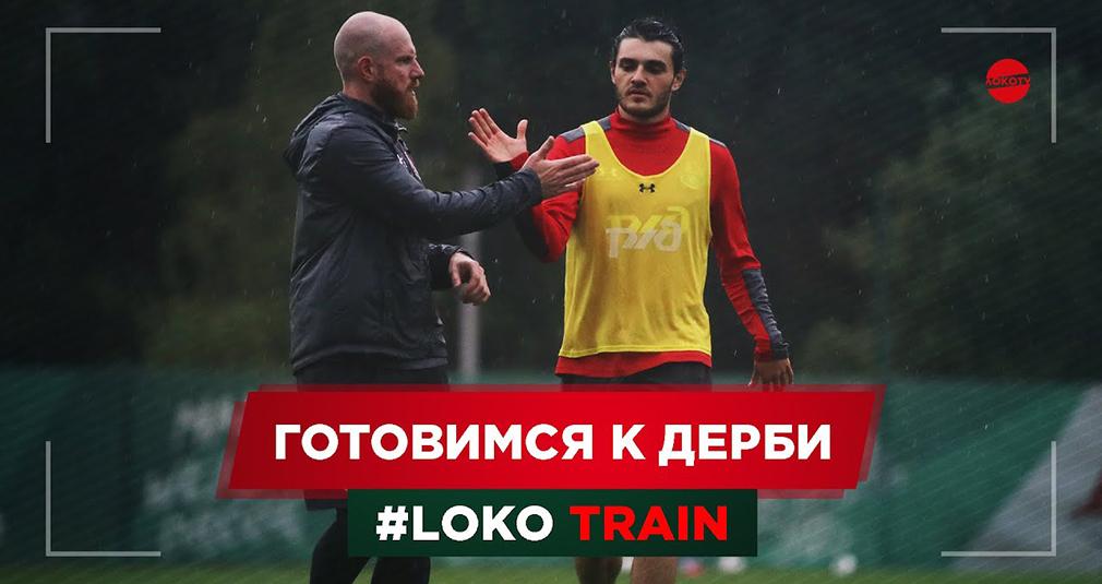 LOKO TRAIN // Готовимся к дерби с ЦСКА