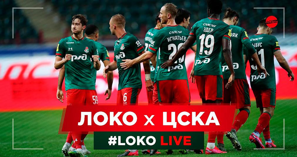 LOKO LIVE // Матч с ЦСКА // Эмоции важнейшей победы