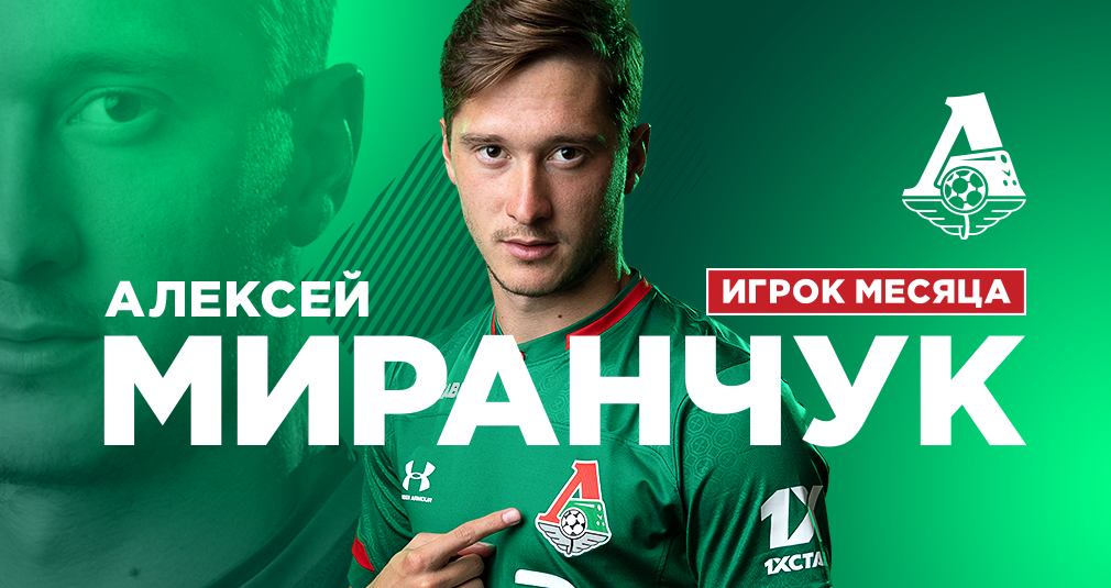Aleksey Miranchuk - Player of the Month for July