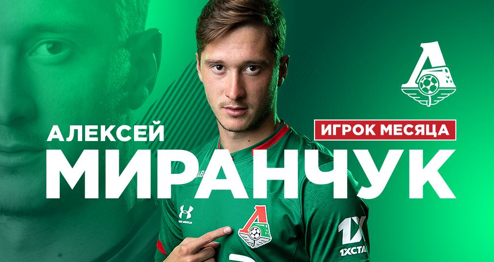 Алексей Миранчук – лучший игрок июля!