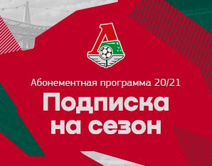 Абонемент 2020/21: подписка на матчи
