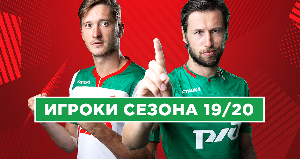 Krychowiak and Miranchuk are both players of the season!