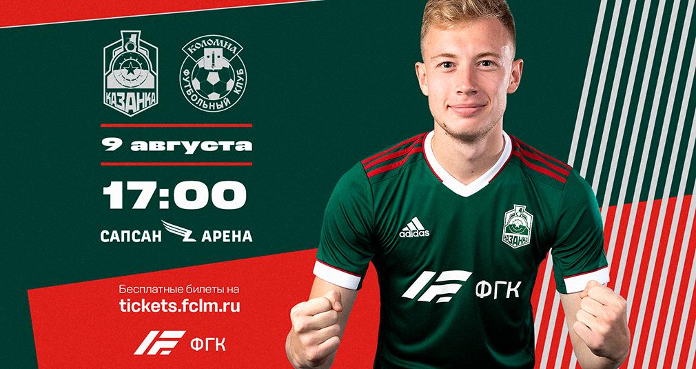 Билеты на первый матч «Казанки»