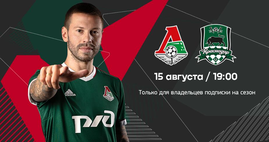 Билеты на матч с «Краснодаром»