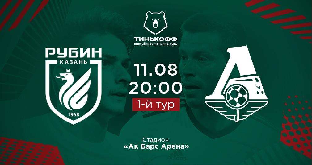 «Рубин» - «Локомотив». Главное о матче