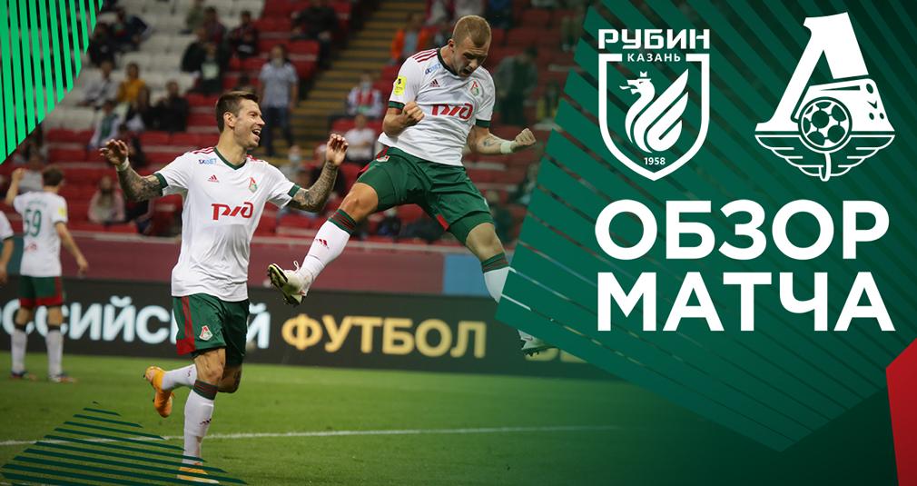 «Рубин» - «Локомотив» - 0:2. Обзор матча