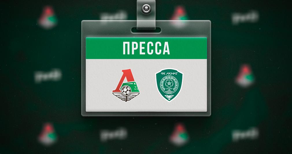 Аккредитация на матч с «Ахматом»