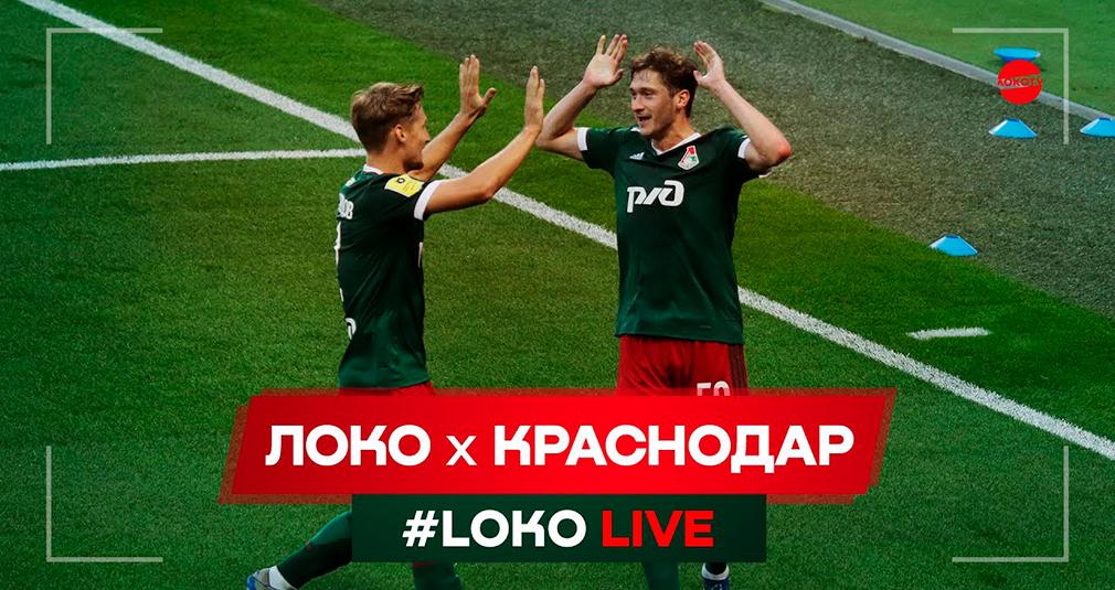 LOKO LIVE. Матч с «Краснодаром»