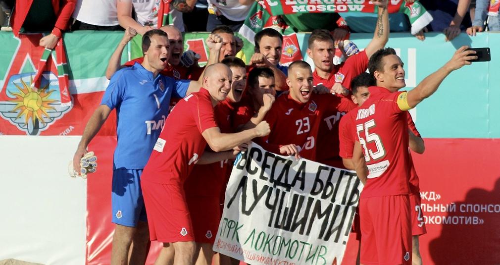 Пляжный «Локомотив» – чемпион России!