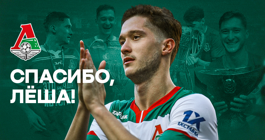 Lokomotiv and Atalanta have agreed over the transfer of Miranchuk